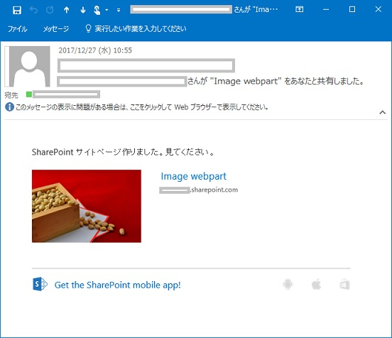 SharePoint SitePages Share Mail Message