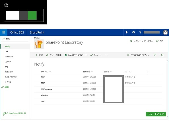SharePoint Modern Thema Green