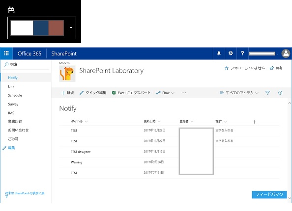 SharePoint Modern Thema Brown