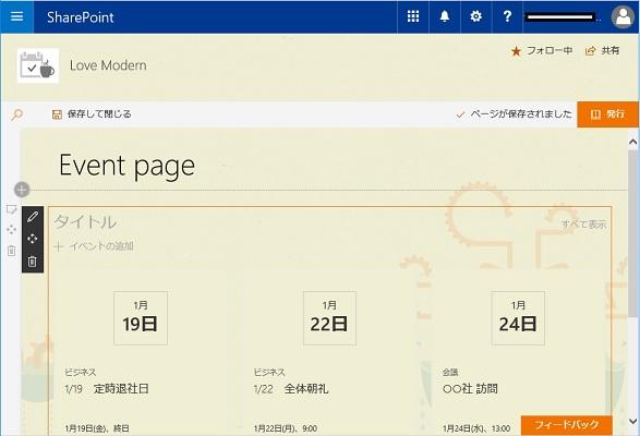 SharePoint Modern WebPart Event InitialDisplay