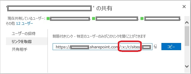 SharePoint Restricted access link