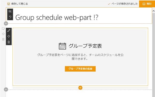 SharePoint Modern WebPart GroupSchedule add