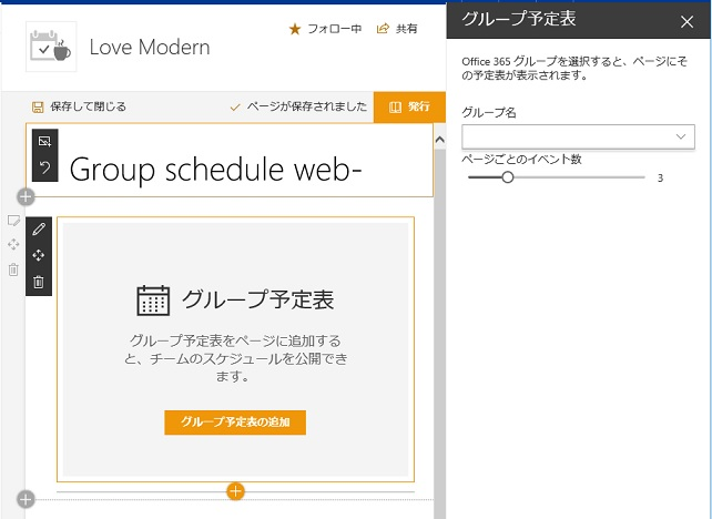 SharePoint Modern WebPart GroupSchedule Property