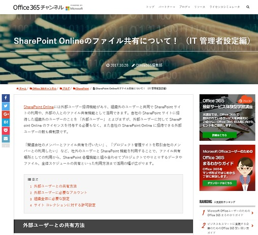 Office365 channel external user