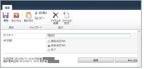 sharepoint editform isdlg2