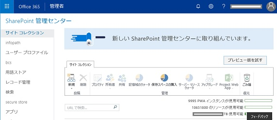 sharepoint management center new