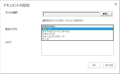 SharePoint Online Upload Destination Library