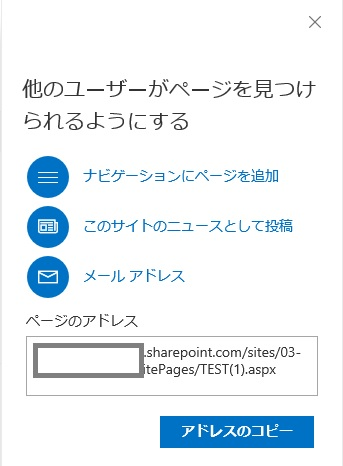 SharePoint Modern UI Page Publishing