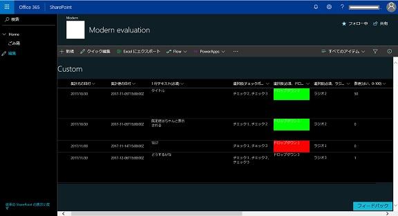 SharePoint Online Modern UI Column Spacing