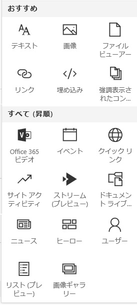 2018 may 23 SharePoint Modern UI Web Part