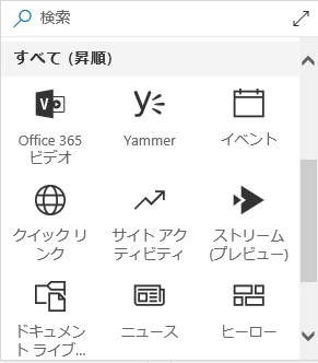 SharePoint Modern UI Web Part Yammer