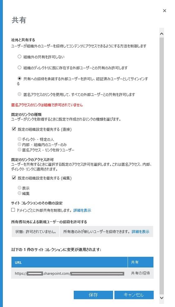 SharePoint Online Share Option