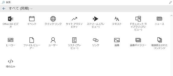 SharePoint Online Modern UI WebPart IE11