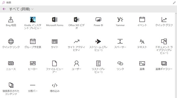 SharePoint Online Modern UI WebPart Edge
