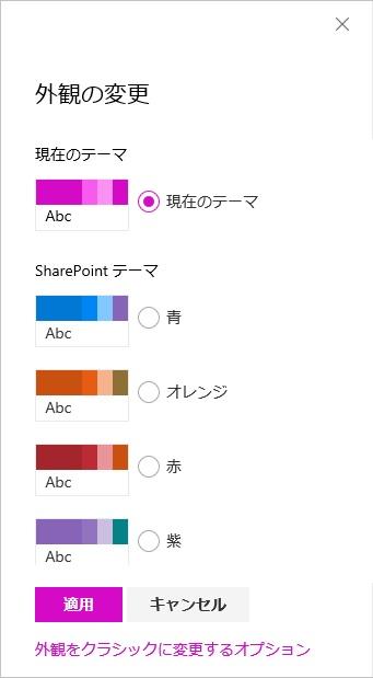SharePoint Online Modern UI Change The Look