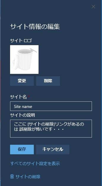 SharePoint Online Modern UI Site Information Delete