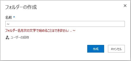 SharePoint Online Folder NG Char 1