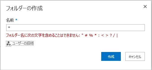 SharePoint Online Folder NG Char 2