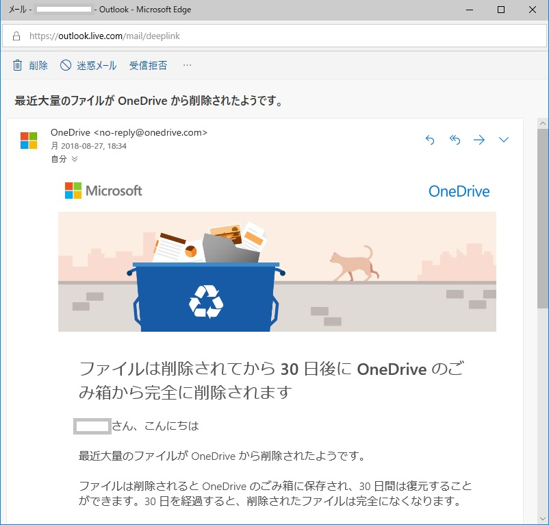 OneDrive Many Files Delete Announce