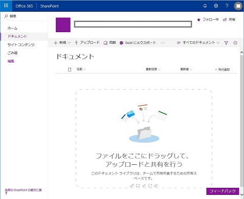 SharePoint Online Modern UI Document Library Upload Message