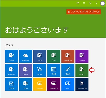 Office 365 Home Page Colorful Tiles