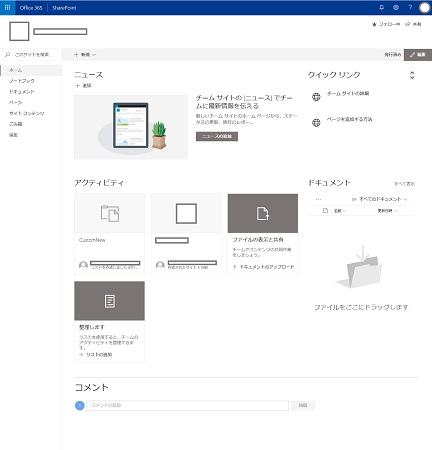SharePoint Online Modern UI Team Site