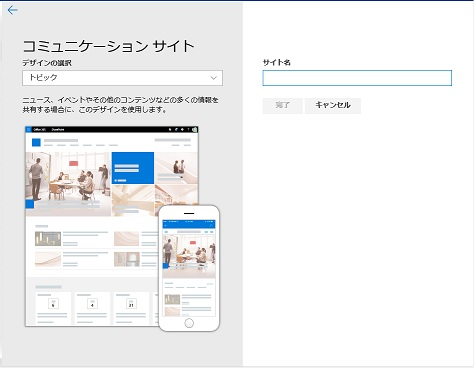 SharePoint Online Admin Center Create Site Collection communication