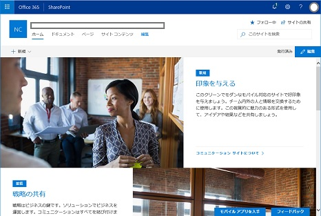 SharePoint Online Communication Site Showcase