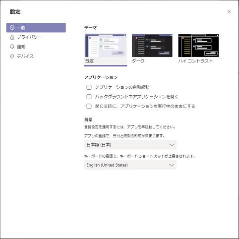 Microsoft Teams Desktop Application client setting general