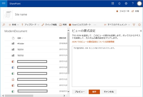 SharePoint Online Modern UI Library View Formatting dialog