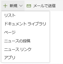 SharePoint Online Site Page New Button