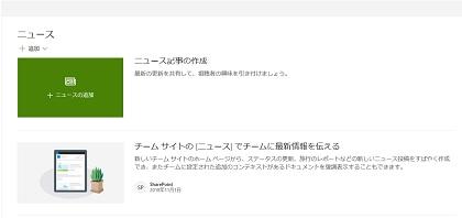 SharePoint Online Modern UI News Page 1st