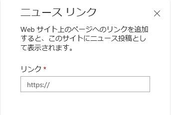 SharePoint Online Modern UI News Page link