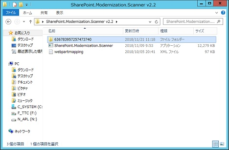 SharePoint Modernization Scanner Configuration result Folder