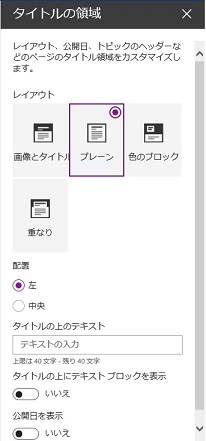 SharePoint Modern UI Site Page Tilte Settings