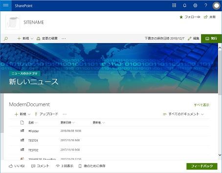 SharePointModernUI Site Page Tilte 6