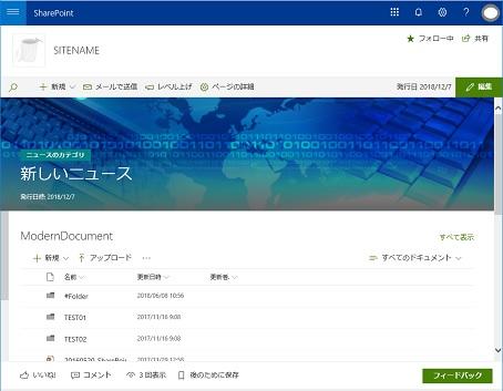 SharePointModernUI Site Page Tilte 7