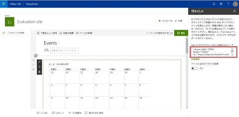 SharePoint Online Modern UI Calendar Embed Web Part edit