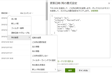 SharePoint Online Column Formatting width
