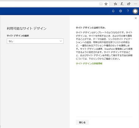 SharePoint Online Modern UI SIte Design Description Setting