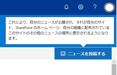 SharePoint SitePage Post News Button