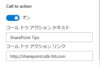 SharePoint Countdown Webpart setting 2