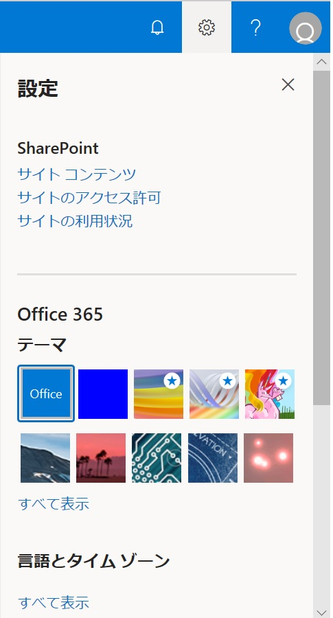 SharePoint online 設定