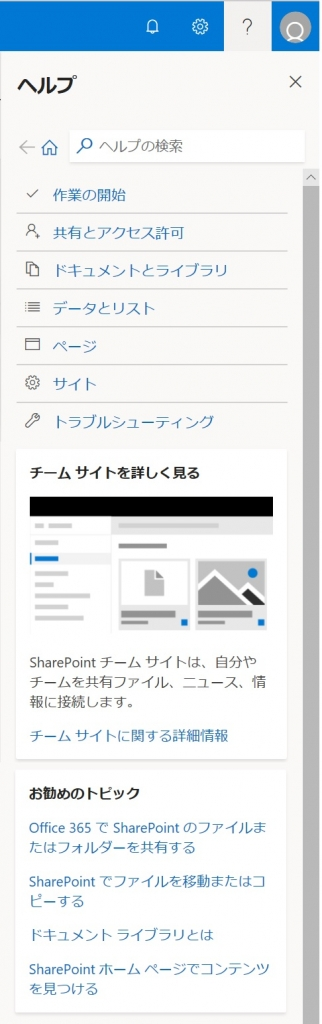SharePoint online ヘルプ