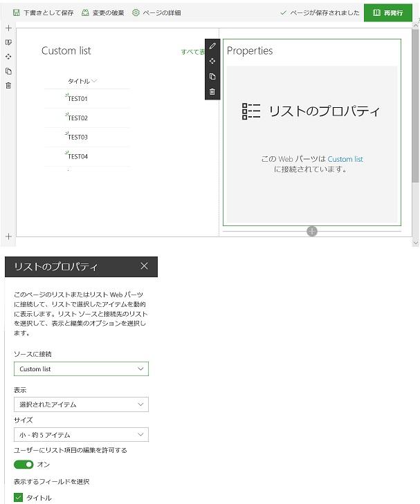 sharepoint online Webpart List Property sample