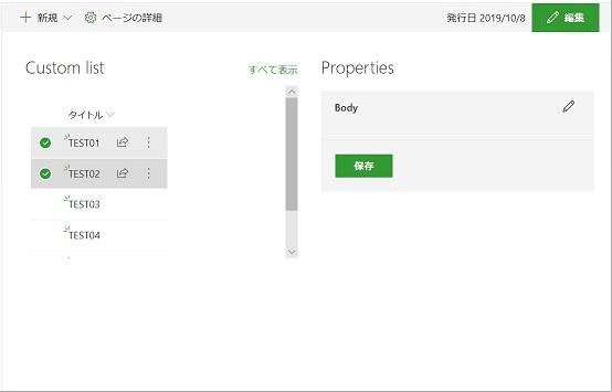 sharepoint online Webpart List Property zannen 1