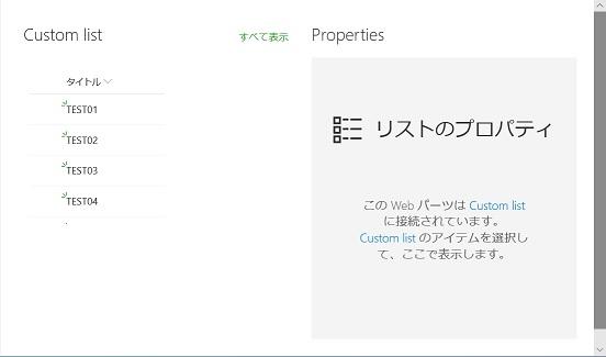 sharepoint online Webpart List Property zannen 2