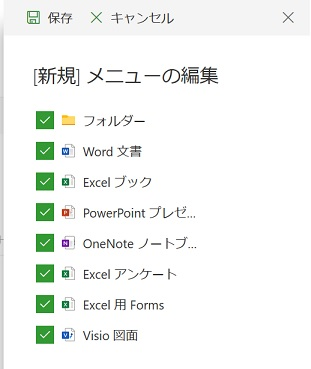 sharepoint online Document library NewEditMenu 2