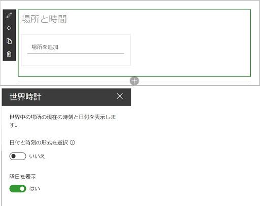 sharepoint online Modern UI WebPart WorldTime 1
