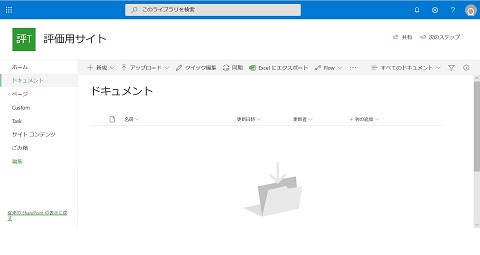 sharepoint online Center Search Box